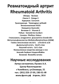 фунго.рф/upload/files/Rheumatoid Arthritis
