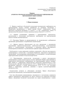 VestiPB.ru/doc/rule11_11