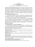fa.ru/fil/chair-kursk-mit/dis/Documents/Базы данных