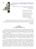 lomonosov300.ru/56538_booklist.download.doc.html