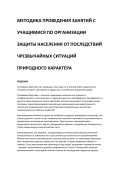 referat-pro.ru/pedagogika/7358/download/