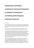 referat-pro.ru/pedagogika/7332/download/