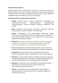 ddt-nmar.ru/attachments/article/75/Лекарственные растения