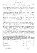 school3.pruzhany.by/wp-content/uploads/2014/03/ВИЧ-инфекция-docx