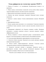 stu.lipetsk.ru/files/materials/3071/REF UP