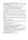 cpmss-irk.ru/2012-03-26-01-26-15/doc_download/36-
