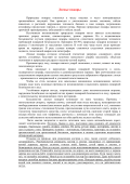 sakha.gov.ru/special/sites/default/files/page/files/2012_11/118/ пожары