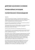 referat-pro.ru/pedagogika/7356/download/