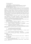 fa.ru/fil/chair-barnaul-fip/dis/Documents/Психология управления