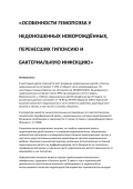 referat-pro.ru/geografiya/7310/download/