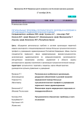 pulmonology.ru/download/prog1714