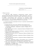 topkicrb.ru/Data/Sites/1/docs/учетнаяполитикапрофсоюзнойорганизации