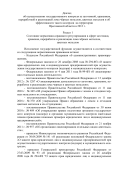 yarregion.ru/depts/dppdt/DocLib2/Доклад контроль металлы за 2013г