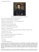kna-g9.edu.27.ru/files/documents/26_Aleksandr_Sergeevich_Pushkin