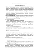stgmu.ru/userfiles/depts/clinical_pharmacology/annotaciya_k_rabochej_...
