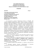 koyan.permraion.ru/sites/default/files/mestnyy_referendum