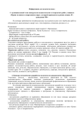 s11034.edu35.ru/attachments/article/317/Информ я гражданин