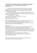 медколледжишим.рф/sites/default/files/oop/op/annotacii/ld/genetika_...