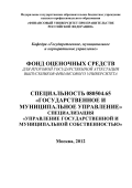 fa.ru/chair/gmku/education/undergraduate/Documents/Фонд оценочных...