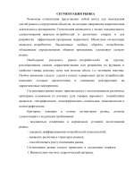 upload.studwork.org/order/147582/Сегментация рынка