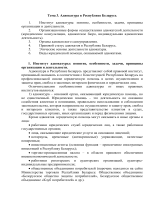 elib.psu.by:8080/bitstream/123456789/4354/8/Тема 3. Адвокатура в РБ