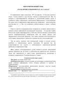 edu.cap.ru/home/8829/urasi microsoft office word