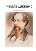 the early experience of charles dickens in literature Find great deals on ebay for the works of charles dickens fiction & literature books leave feedback about your ebay search experience additional site.