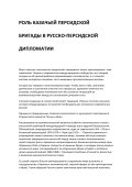 referat-pro.ru/geografiya/6892/download/