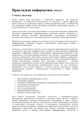 dvfu.ru/documents/8771304/0/Прикладная информатика в экономике