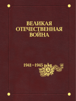 encyclopedia.mil.ru/files/VOV/tom2/Velikaya_Otechestvennaya_voina_...