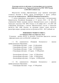 uigps.ru/sites/default/files/fpou/Информация о приёме на факультет...