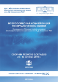 ioc.ac.ru/rcoc/abstracts_rcoc