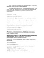 upload.studwork.org/order/119970/Эссе_по_социологии