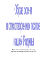 upload/images/files/Урок 2 Осень