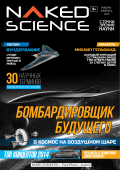 NAKED SCIENCE 17 2015