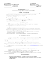 сош12.рф/DOCUMENTS/SovetStarsh/polozhenie_o_miss_starsheklassnice...