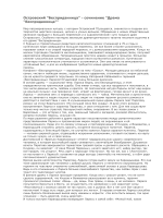 1581mgtu.ru/docs/bs/1/text/Sochin(drama
