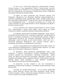 20летконституции.рф/files/notifications/16e9007eca3656c420ca05d1b0b2265...