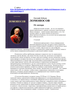 lomonosov300.ru/56329_booklist.download.doc.html