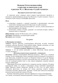 сош12.рф/DOCUMENTS/Metodika/chernova_sholokhov