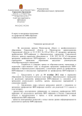 upro-ntagil.org/Media/Default/Documents/Письмо по ВИЧ-1