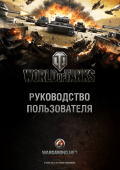 worldoftanks.ru/dcont/fb/pdf/world_of_tanks_game_manual_ru_web_...