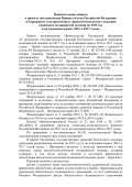 Таблица 3 - Regulation.gov.ru