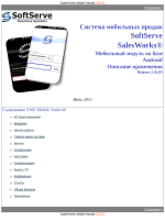 swe android mobile user guide ru 2.42.03