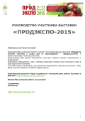 prod-expo.ru/common/img/uploaded/exhibitions/prodexpo/doc_2015/Prodexpo...
