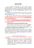 lukoil.ru/Content/000001/tenders/005056AB00171ED4A18593B7EB08204...