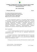 veradm.ru/download/1248982/597235/Пост_№_16_о_межвед.ком