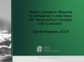ipp.spb.ru/files/files/ED_Revenue_from_Contracts_with_Customers
