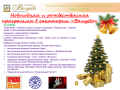 naturamed.ru/newyear/programma_new_year_2015_valuevo