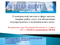 total-audit.ru/uploadedFiles/files/novosti/1_KS-1